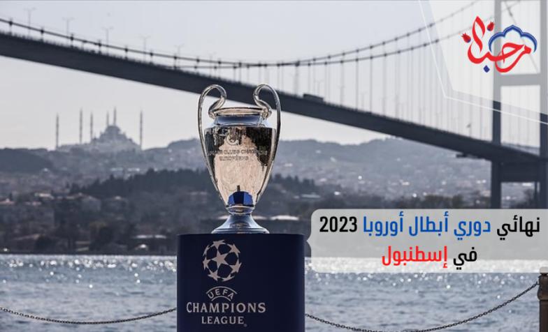 نهائي دوري أبطال أوروبا 2023 في إسطنبول