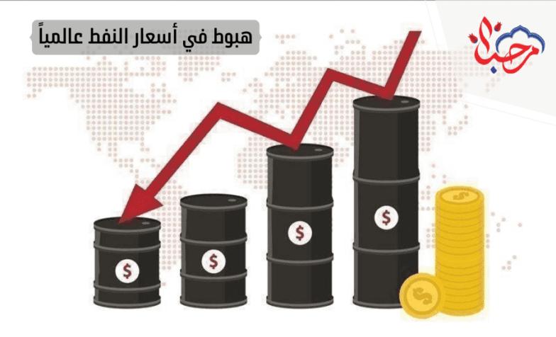 هبوط في أسعار النفط عالمياً
