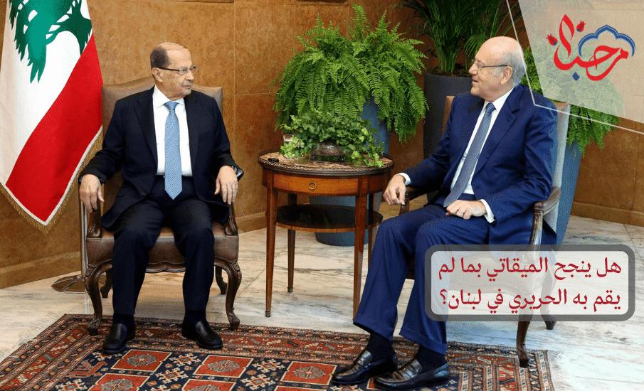 هل ينجح الميقاتي بما لم يقم به الحريري في لبنان؟