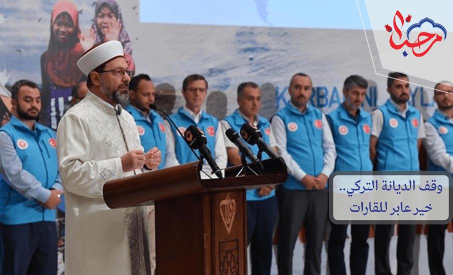 وقف الديانة التركي.. خير عابر للقارات