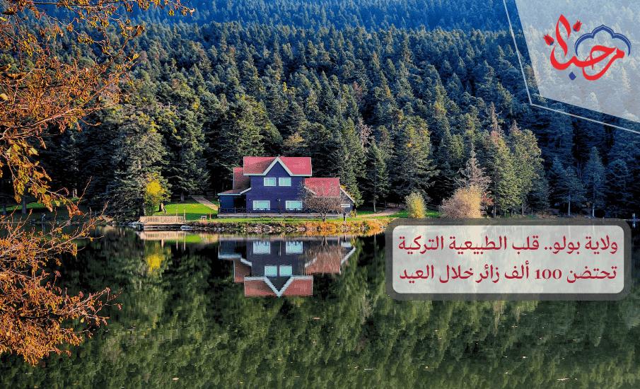 بولو.. قلب الطبيعية التركية تحتضن 100 ألف زائر خلال العيد 1 1 - ولاية بولو.. قلب الطبيعية التركية تحتضن 100 ألف زائر خلال العيد