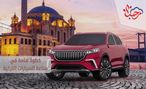 خطوة هامة في صناعة السيارات التركية 2021