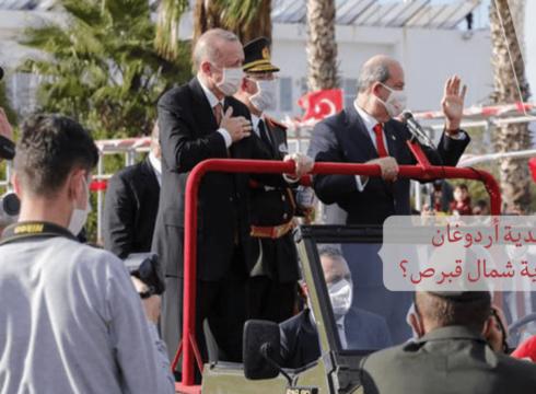 ما هي هدية أردوغان إلى جمهورية شمال قبرص؟