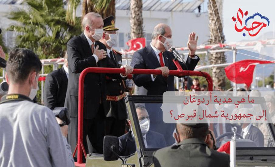 0001 4543708976 20210719 221242 0000 - ما هي هدية أردوغان إلى جمهورية شمال قبرص؟