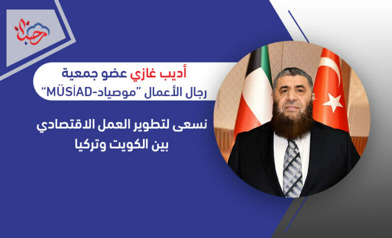 غازي: نسعى لتطوير العمل الاقتصادي بين الكويت وتركيا