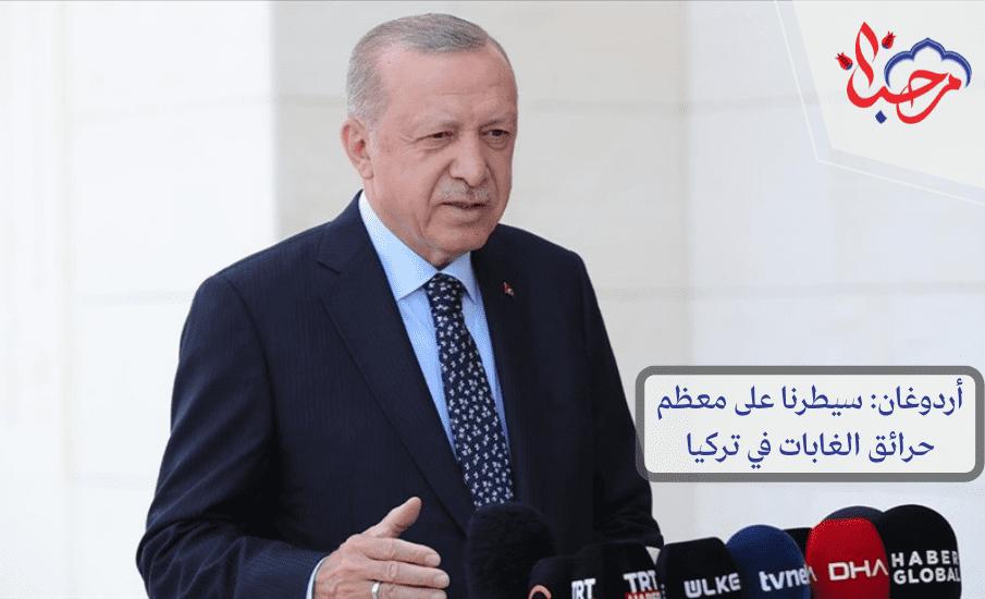 أردوغان: سيطرنا على معظم حرائق الغابات في تركيا