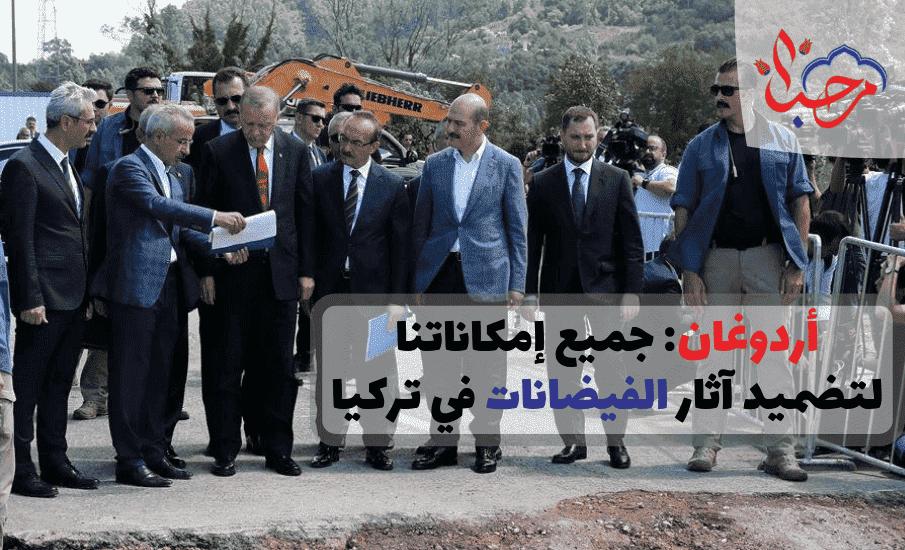 أردوغان جميع إمكاناتنا لتضميد آثار الفيضانات في تركيا