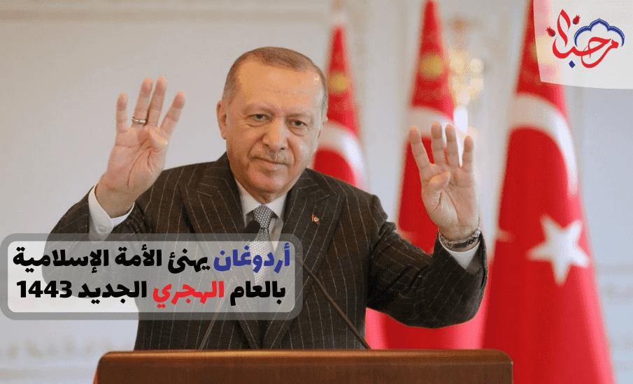 يهنئ الأمة الإسلامية بالعام الهجري الجديد 1443 1 1 - أردوغان يهنئ الأمة الإسلامية بالعام الهجري الجديد 1443