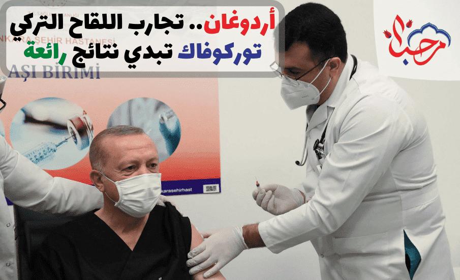 أردوغان.. تجارب اللقاح التركي توركوفاك تبدي نتائج رائعة