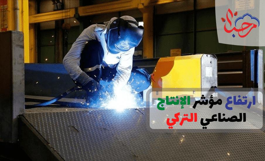 ارتفاع مؤشر الإنتاج الصناعي التركي