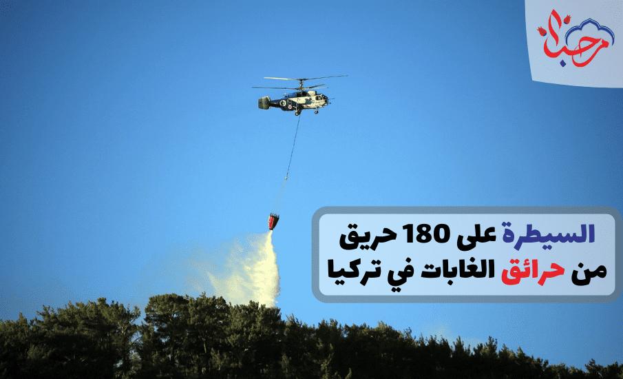 السيطرة على 180 حريق من حرائق الغابات في تركيا