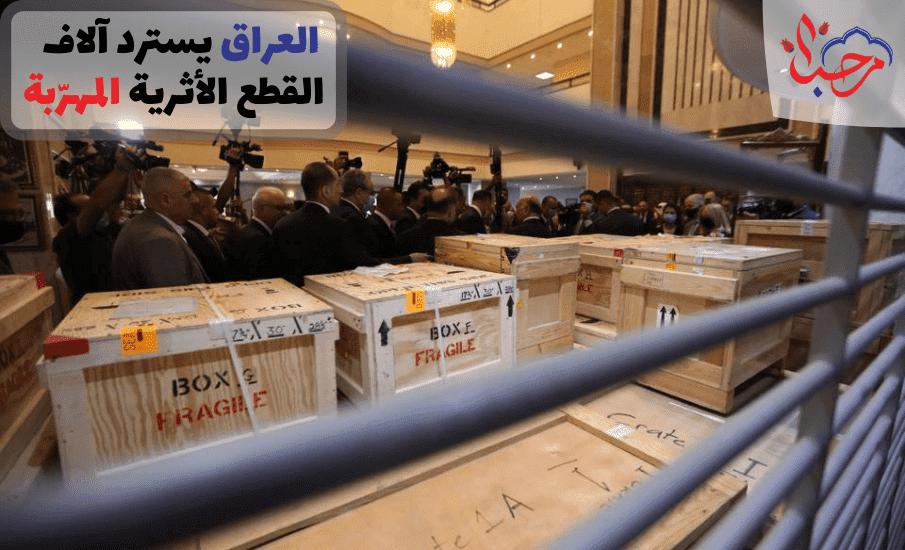 العراق يسترد آلاف القطع الأثرية المهرّبة