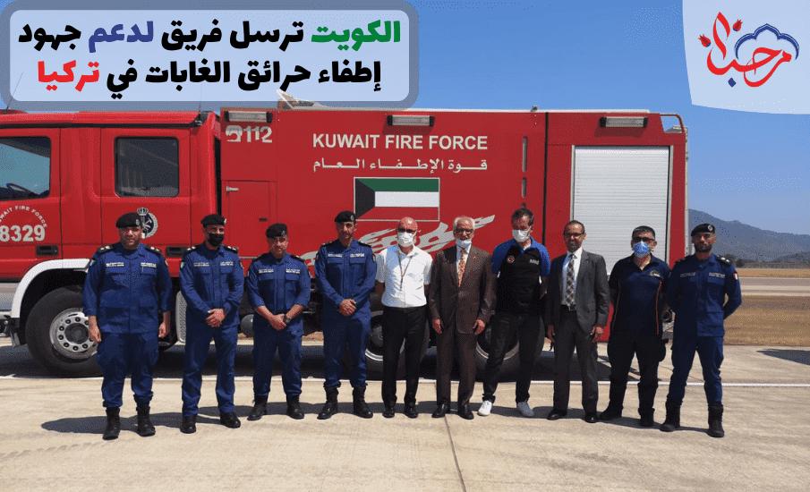 الكويت ترسل فريق لدعم جهود إطفاء حرائق الغابات في تركيا