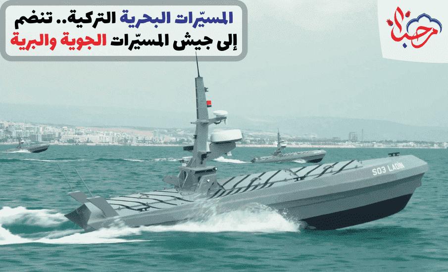 المسيّرات البحرية التركية.. تنضم إلى جيش المسيّرات الجوية والبرية