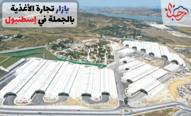 mar7aba homepage slider اقتصاد تركيا 3