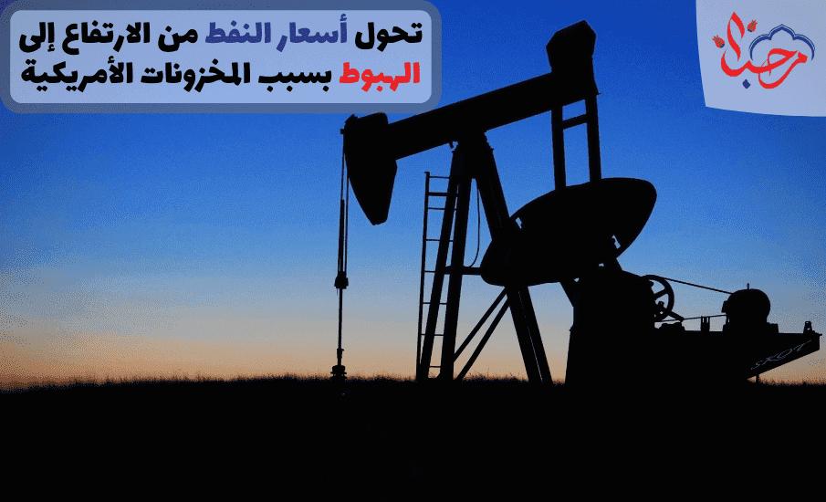 تحول أسعار النفط من الارتفاع إلى الهبوط بسبب المخزونات الأمريكية