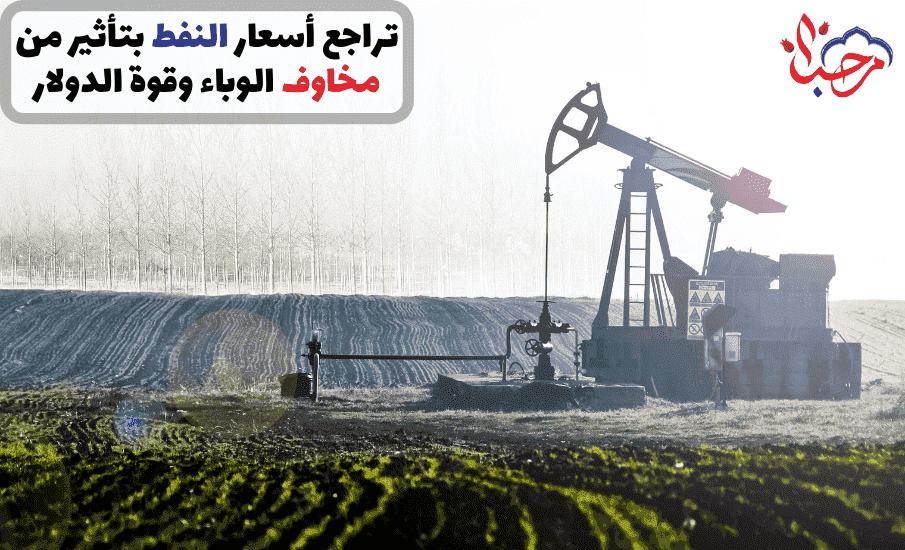 تراجع أسعار النفط بتأثير من مخاوف الوباء وقوة الدولار