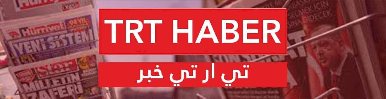 جولة في الصحافة التركية تي-ار-تي-خبر