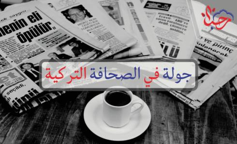 جولة في الصحافة التركية اليوم الثلاثاء 03-08-2021
