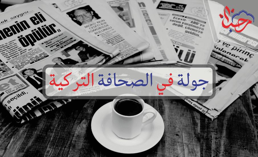 جولة في الصحافة التركية اليوم الإثنين 02-08-2021