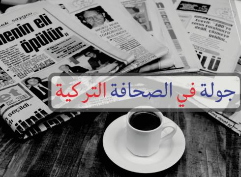 جولة في الصحافة التركية اليوم الأربعاء 04-08-2021