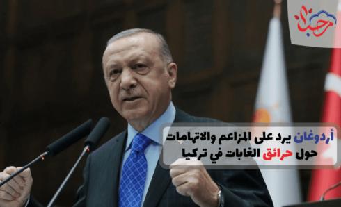 أردوغان يرد على المزاعم والاتهامات حول حرائق الغابات في تركيا