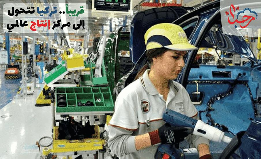 قريبا.. تركيا تتحول إلى مركز إنتاج عالمي