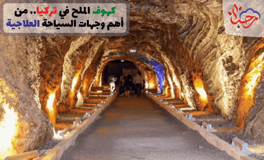 كهوف الملح في تركيا.. من أهم وجهات السياحة العلاجية