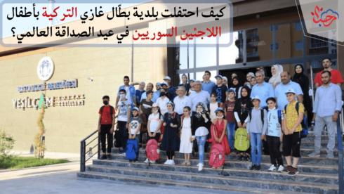 كيف احتفلت بلدية تركية بأطفال اللاجئين السوريين في عيد الصداقة العالمي؟