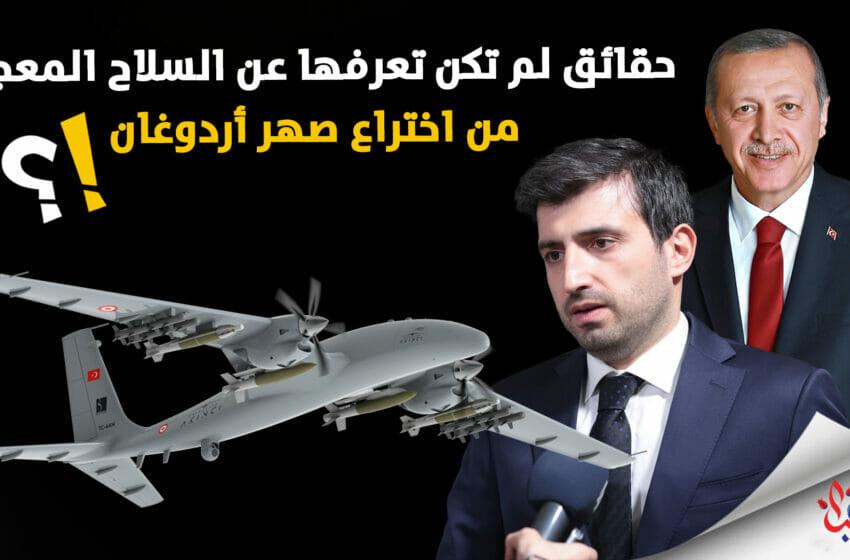 4قصثل - حقائق لم تكن تعرفها عن السلاح التركي المعجزة أحد اختراعات صهر أردوغان وأكثرها فتكا