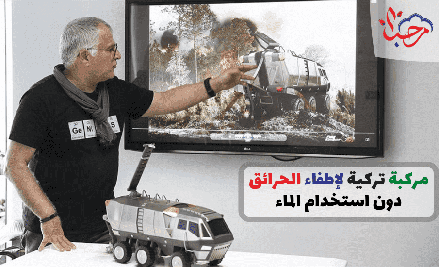 مركبة تركية لإطفاء الحرائق دون استخدام الماء