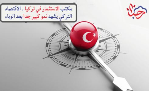 مكتب الاستثمار في تركيا.. الاقتصاد التركي 2021 يشهد نمو كبير جدا بعد الوباء