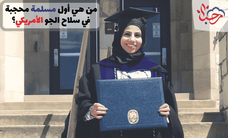 من هي أول مسلمة محجبة في سلاح الجو الأمريكي؟