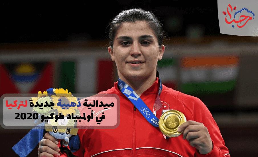 ذهبية جديدة لتركيا في أولمبياد طوكيو 2020 1 1 - ميدالية ذهبية جديدة لتركيا في أولمبياد طوكيو 2020