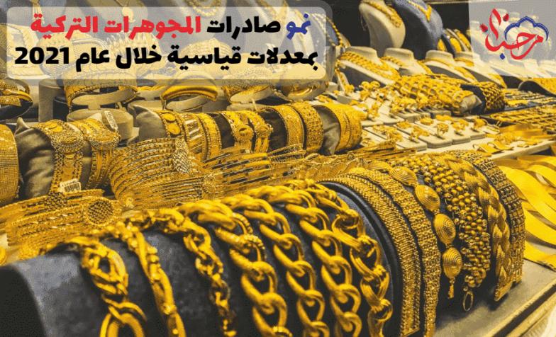 mar7aba homepage slider اقتصاد تركيا 4