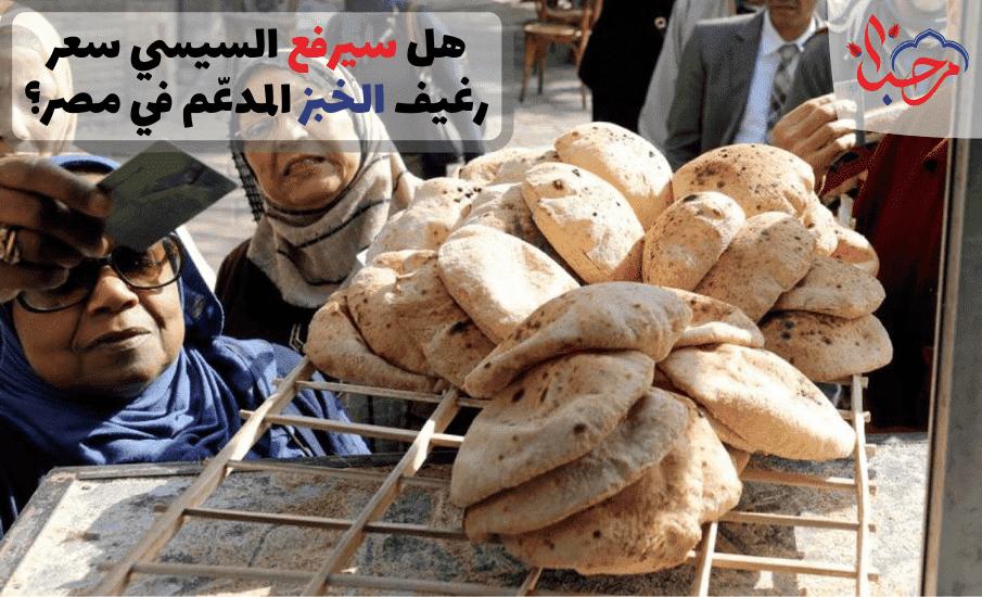 هل سيرفع السيسي سعر رغيف الخبز المدعّم في مصر؟