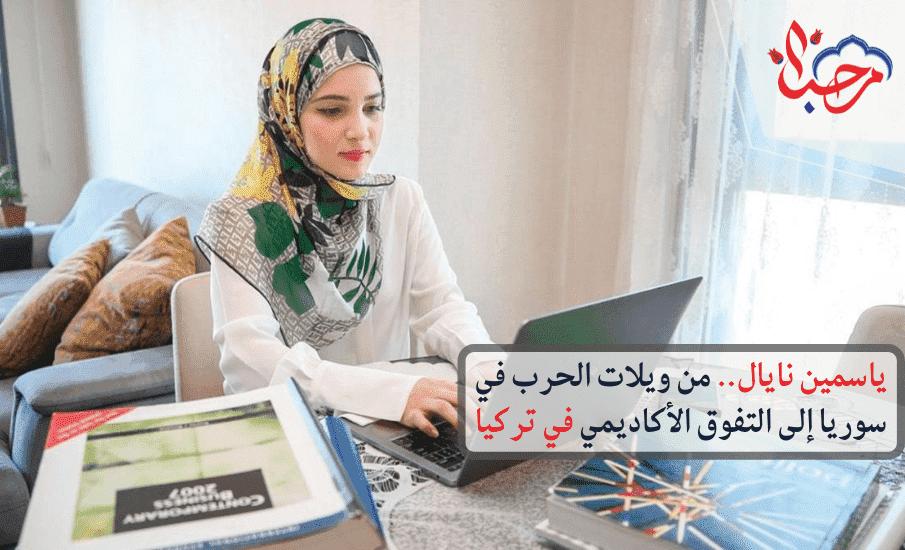 ياسمين نايال.. من ويلات الحرب في سوريا إلى التفوق الأكاديمي في تركيا