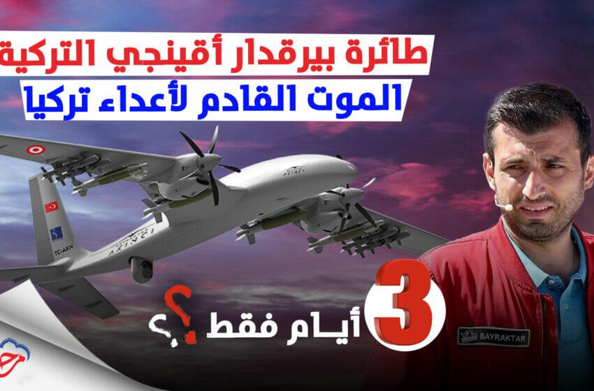 مرحبا - طائرة بيرقدار أقينجي التركية الحارس الصنديد الذي لا يقهر.. أيام فقط الموت قادم من الشرق