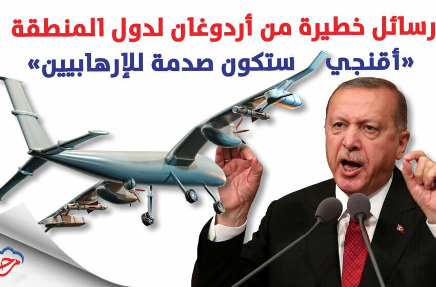 2 - رسائل خطيرة من أردوغان لدول المنطقة وطائرة أقنجي ستكون صدمة لدول العالم وللإرهابيين