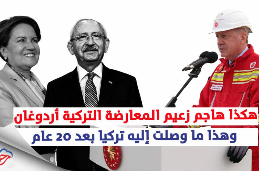 32ثض - هكذا هاجم زعيم المعارضة التركية أردوغان طيلة 19عام وأردوغان هذا ما وصلت إليه تركيا