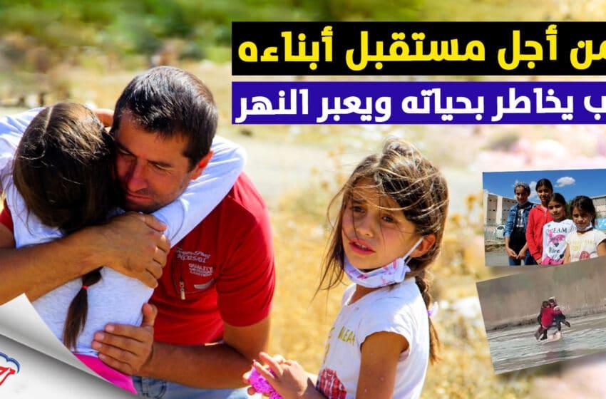 هكذا يضحي أب تركي بنفسه وبحياته من أجل تعليم بناته الثلاثة