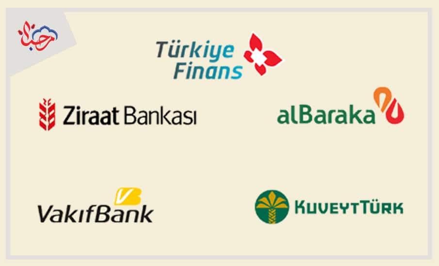البنوك الإسلامية في تركيا - البنوك التشاركية التركية