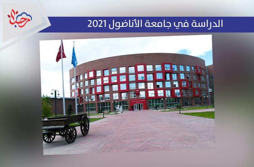 الدراسة في جامعة الأناضول 2021