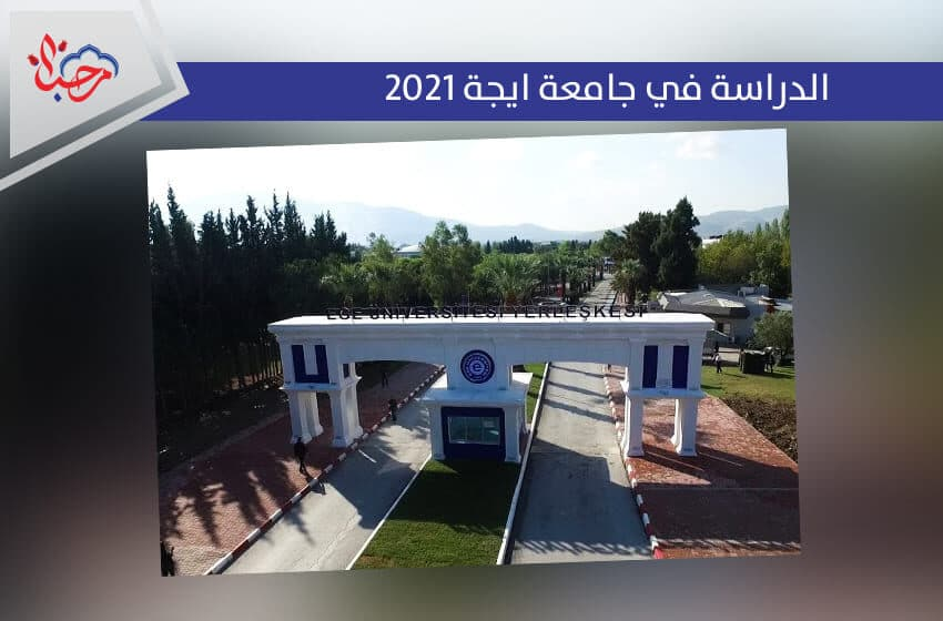 الدراسة في جامعة ايجة 2021
