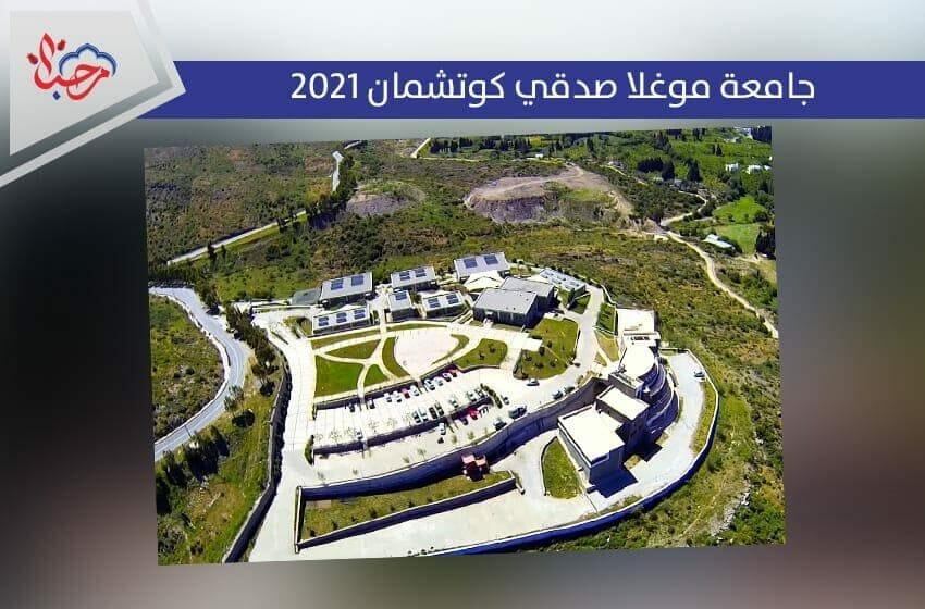 في جامعة موغلا صدقي كوتشمان 2021 1 1 1 - الدراسة في جامعة موغلا صدقي كوتشمان 2021