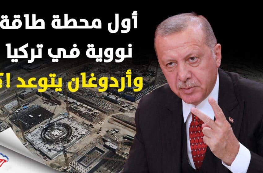 بإشراف أردوغان أول محطة نووية في تركيا وأردوغان يوجه رسالة هامة؟