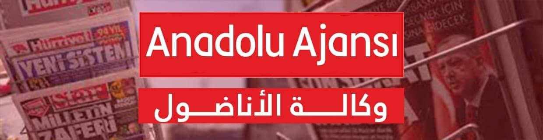 جولة في الصحافة التركية بوكالة الأناضول التركية