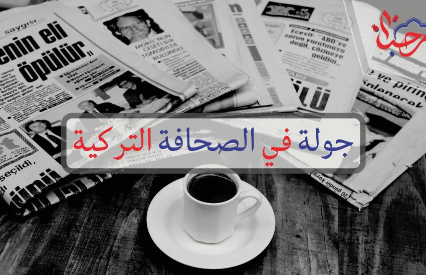 في الصحافة التركية - جولة في الصحافة التركية اليوم الخميس 02 – 09 – 2021