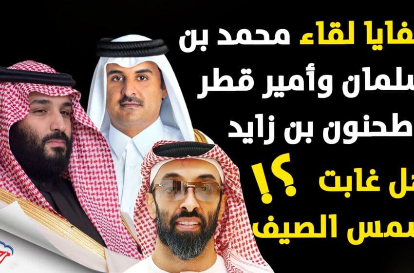 أسرار لقاء محمد بن سلمان وأمير قطر وطحنون بن زايد ما القصة ؟