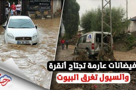 شاهد فيضانات عارمة تجتاح مناطق عدة في أنقرة والسيول تغرق البيوت والطرقات